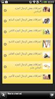 Screenshot of الحياة الزوجية