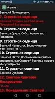 Screenshot of Богослужебные указания 2015