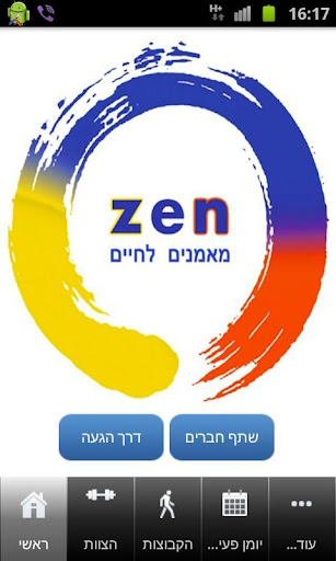 מאמנים לחיים zen