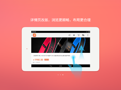 Free 淘宝HD for Pad APK for Windows 8