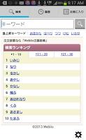 Screenshot of Weblio古語辞典-無料の古文辞書