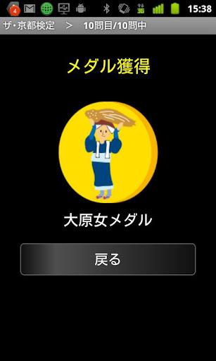 玩免費教育APP|下載ザ・京都検定 app不用錢|硬是要APP