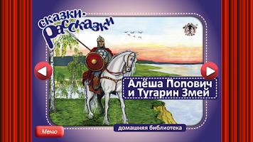 Screenshot of Сказка Алеша Попович