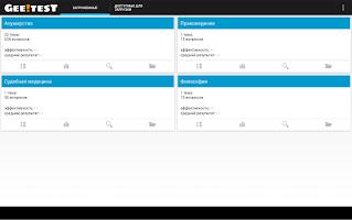 Screenshot of Gee Test Free