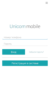 Unicom Mobile - screenshot