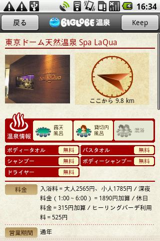 Japanese hot spring heaven