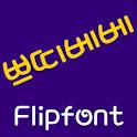 MDPetitbebe ™ Korean Flipfont