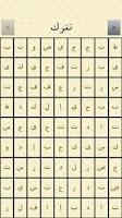 Screenshot of ابحث عن الكلمات