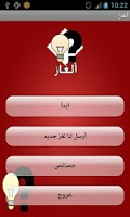 Screenshot of ألغاز