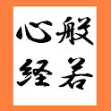 般若心経-空- icon