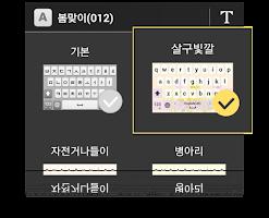 Screenshot of 에이키보드테마_컬러