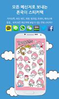 Screenshot of 완전볼매 철수와영희 스티커팩