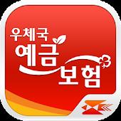 Download 우체국 스마트뱅킹 APK for Android Kitkat