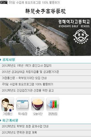 부산경혜여자고등학교