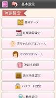 Screenshot of 妊娠カレンダー