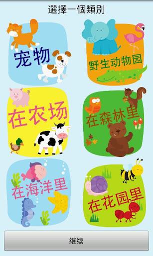 宝宝的第一句话是:动物满
