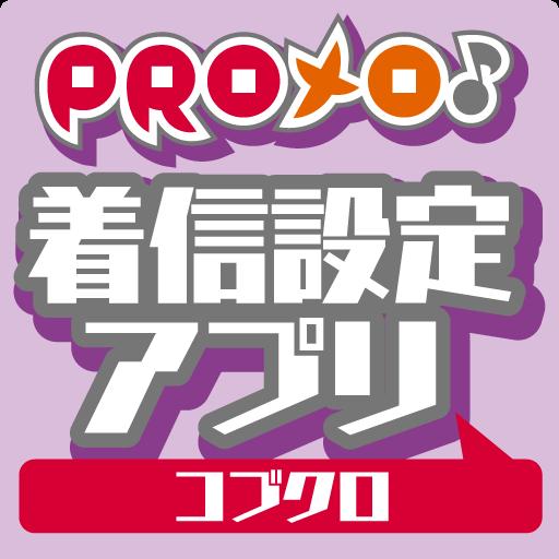 PROメロ♪コブクロ 着信設定アプリ LOGO-APP點子