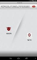 Screenshot of HUJIapp האוניברסיטה העברית