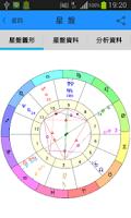 Screenshot of 占星好好玩