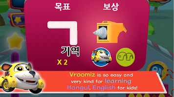 Screenshot of Vroomiz Hangul Racing