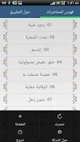 Screenshot of سليمان الجبيلان - صوتيات
