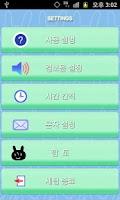 Screenshot of 도와줘 깜토! 라이트버전 위치기반  여성 호신 위젯 앱