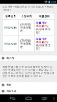 Screenshot of 영남대학교(YUApp)