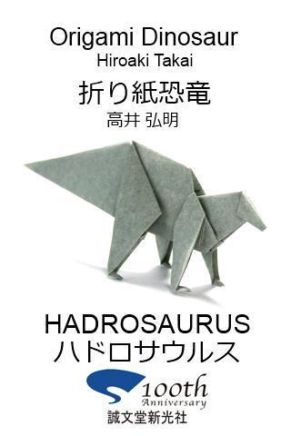 折り紙恐竜10 【ハドロサウルス】