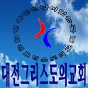 대전그리스도의교회 icon