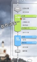Screenshot of 搜狗公交
