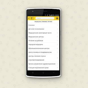 Baku City Info - Yellow Pages - screenshot