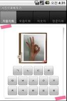 Screenshot of 수화배우기