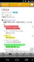 Screenshot of クラウン独和辞典 第4版公式アプリ | 最高峰のドイツ語辞書