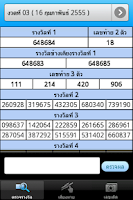 Screenshot of Thai Lottery (Lucky Number)