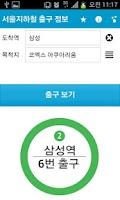 Screenshot of 서울지하철 출구 정보