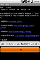 Screenshot of Goodev Download Manager