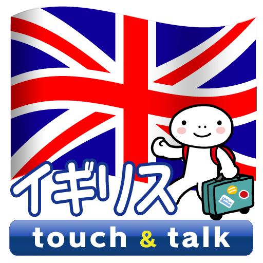 指さし会話 イギリス イギリス英語 touch&talk 旅遊 App LOGO-硬是要APP