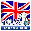 指さし会話 イギリス イギリス英語 touch&talk icon