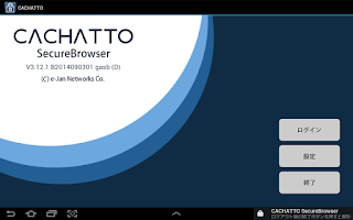 Screenshot of CACHATTO SecureBrowser