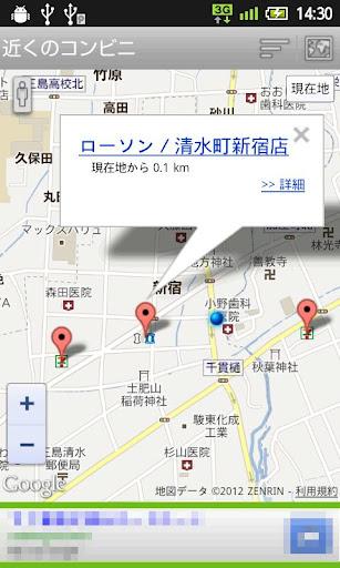 近くのコンビニ(e-shops ローカル)
