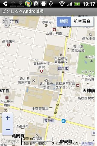 香川県電話帳