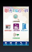 Screenshot of Taiwan Factory Tour