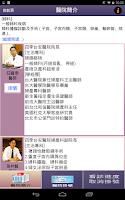 Screenshot of 四季台安醫院掛號APP_New
