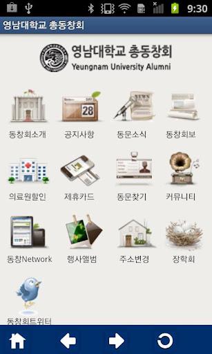 영남대학교 총동창회
