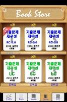 Screenshot of TOEIC Daily