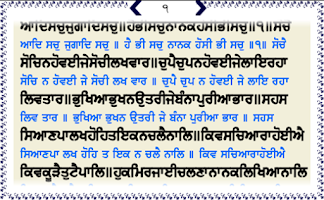 Screenshot of Gurbani Santhiya Pothi
