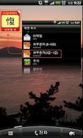 Screenshot of 하루한자 3급~1급Free