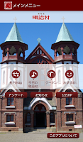 Screenshot of 博物館明治村