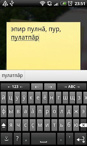 Chuvash Android Keyboard