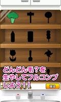 Screenshot of おっさんの毛育成ゲーム ハゲパラLet's育毛